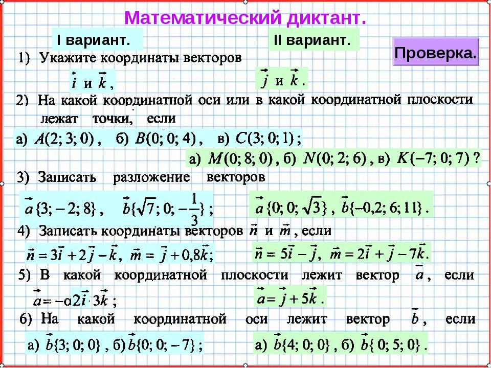 Математический диктант. I вариант. II вариант. Проверка.