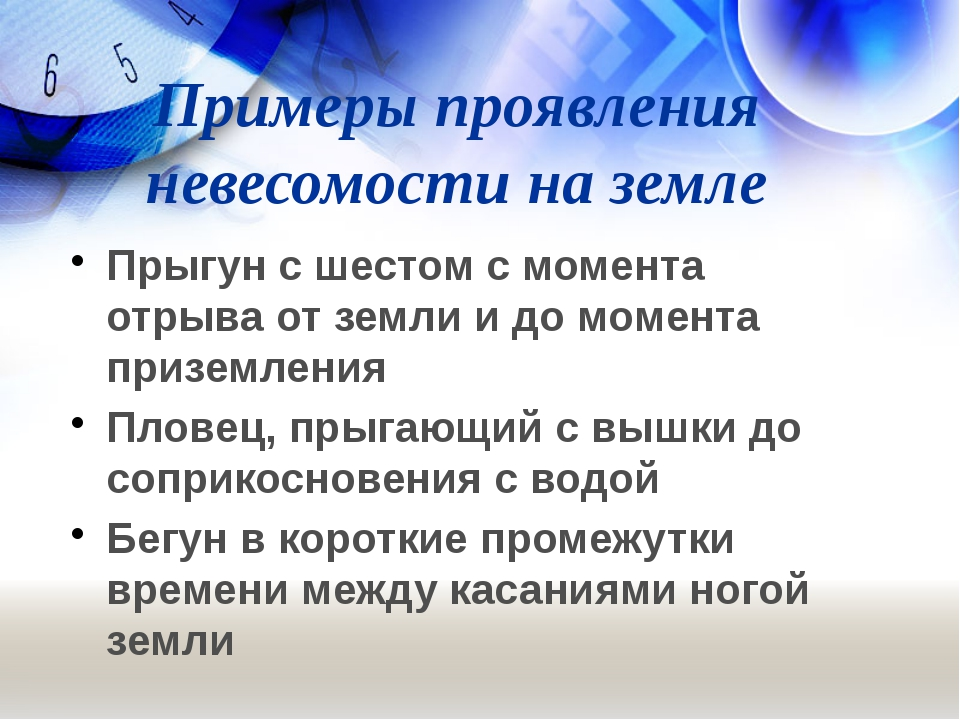 Примеры проявления невесомости на земле Прыгун с шестом с момента отрыва от з...