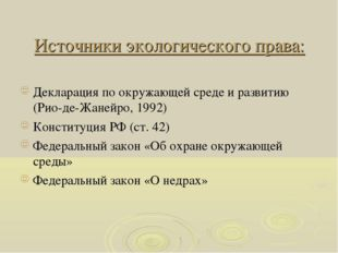 Источники экологического права: Декларация по окружающей среде и развитию (Ри