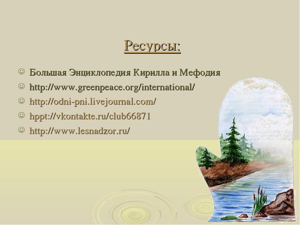 Ресурсы: Большая Энциклопедия Кирилла и Мефодия http://www.greenpeace.org/int...