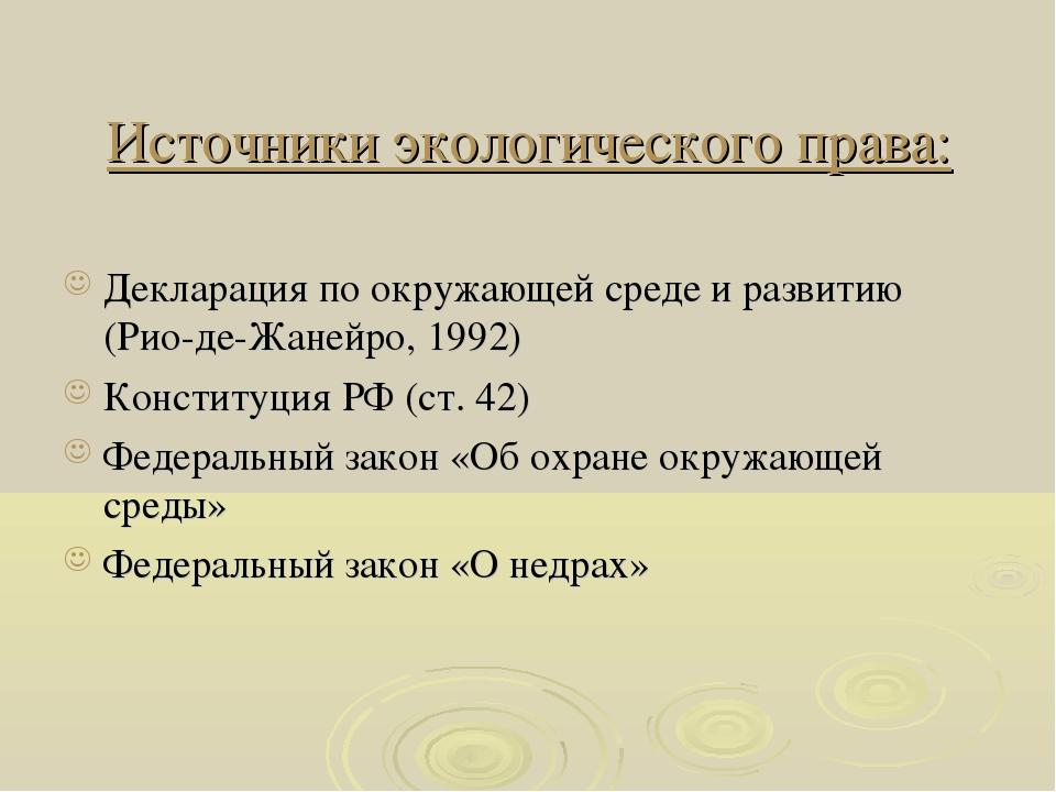 Источники экологического права: Декларация по окружающей среде и развитию (Ри...