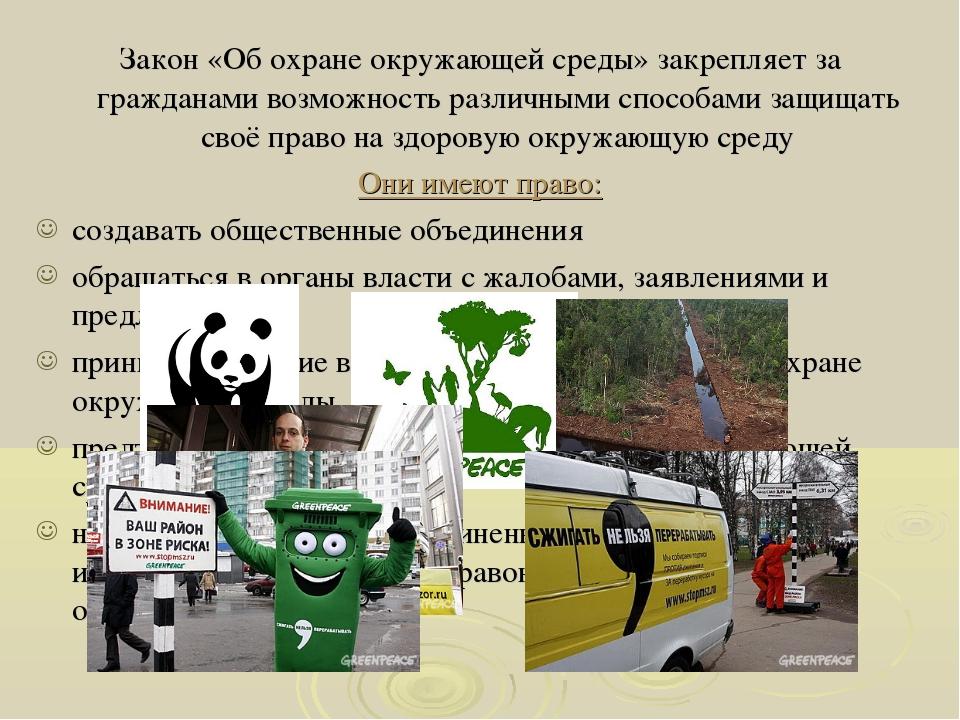 Закон «Об охране окружающей среды» закрепляет за гражданами возможность разли...