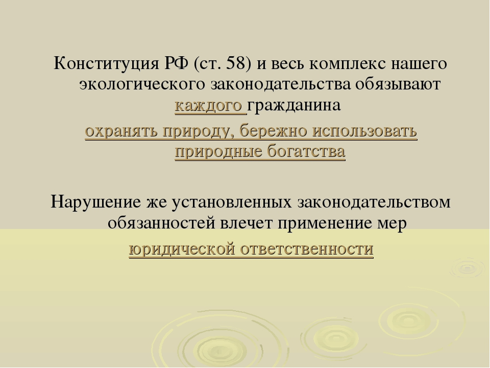 Конституция РФ (ст. 58) и весь комплекс нашего экологического законодательств...