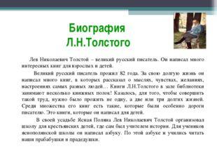 Биография Л.Н.Толстого  Лев Николаевич Толстой – великий русский писатель.