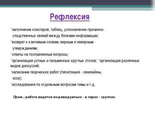 Рефлексия *заполнение кластеров, таблиц, установление причинно- следственных