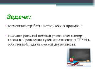 Задачи: совместная отработка методических приемов ; оказание реальной помощи