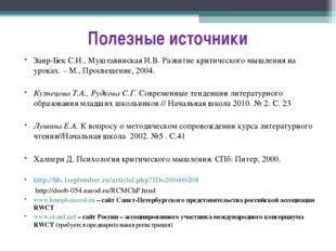 Полезные источники Заир-Бек С.И., Муштавинская И.В. Развитие критического мыш
