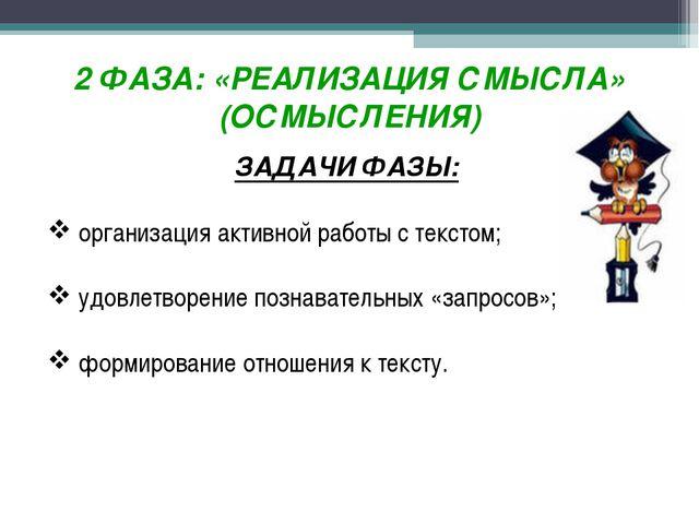 2 ФАЗА: «РЕАЛИЗАЦИЯ СМЫСЛА» (ОСМЫСЛЕНИЯ) ЗАДАЧИ ФАЗЫ: организация активной ра...
