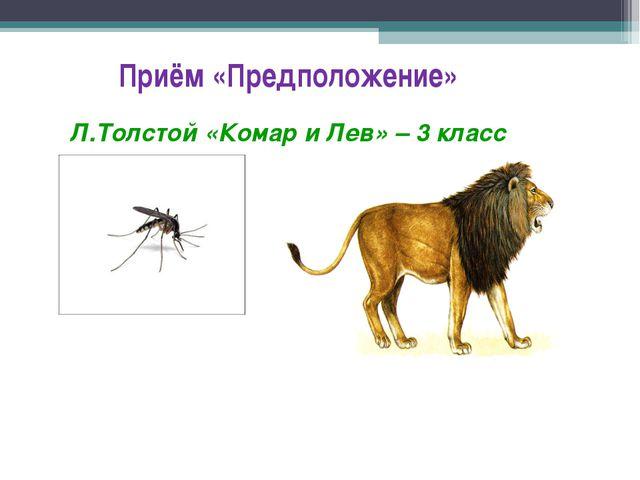 Приём «Предположение» Л.Толстой «Комар и Лев» – 3 класс