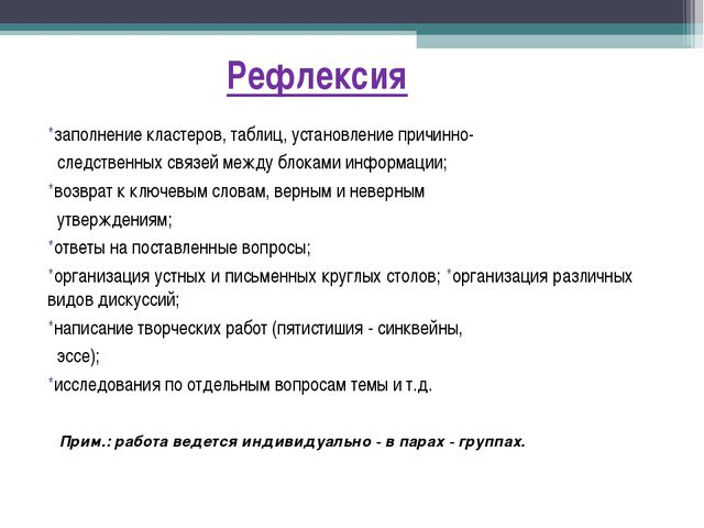 Рефлексия *заполнение кластеров, таблиц, установление причинно- следственных...