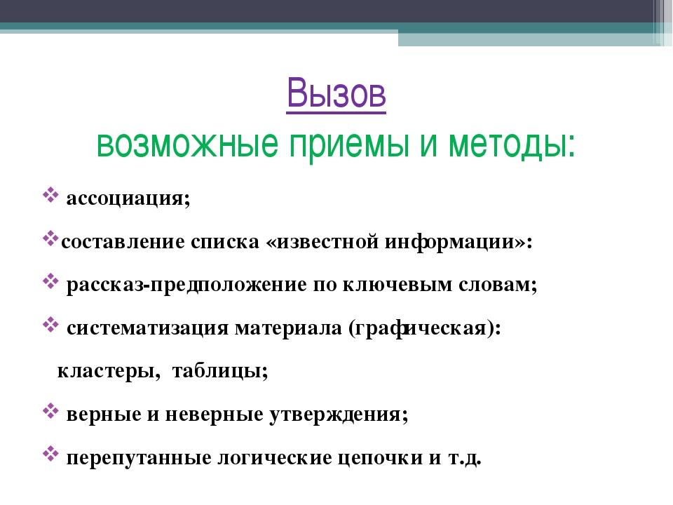 Вызов возможные приемы и методы: ассоциация; составление списка «известной ин...