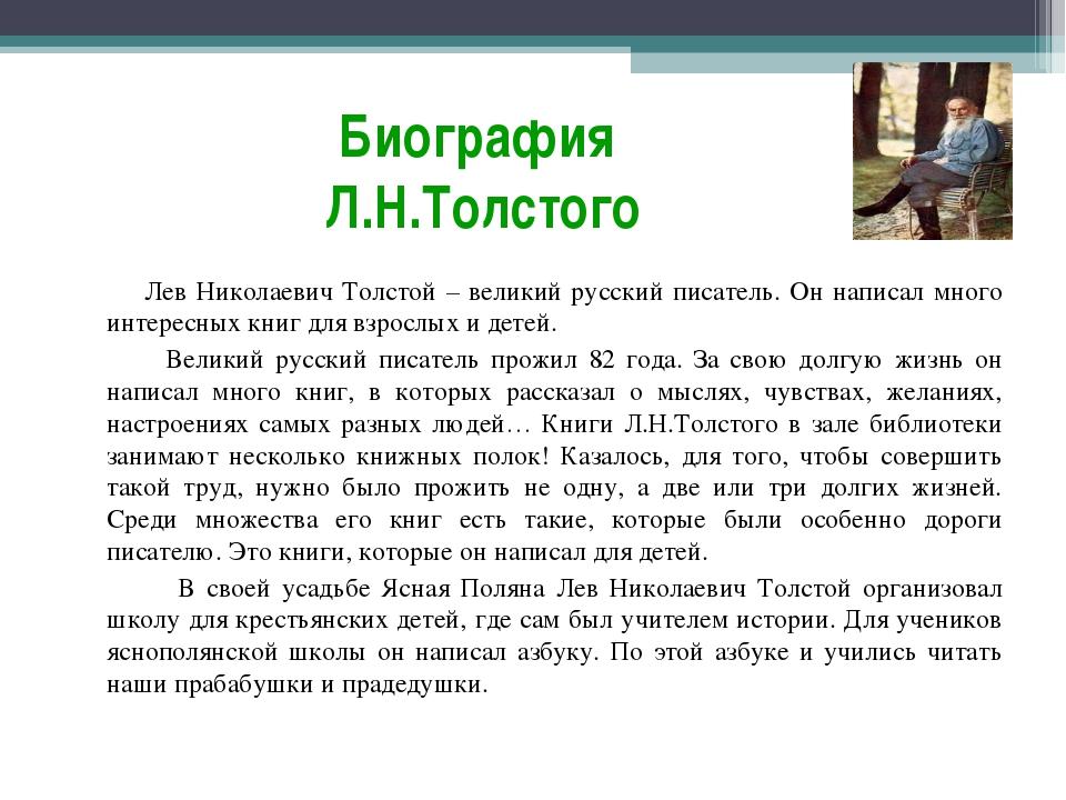Биография Л.Н.Толстого  Лев Николаевич Толстой – великий русский писатель....