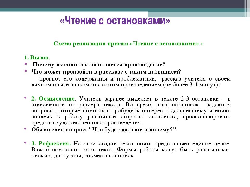 «Чтение с остановками» Схема реализации приема «Чтение с остановками» : 1. В...
