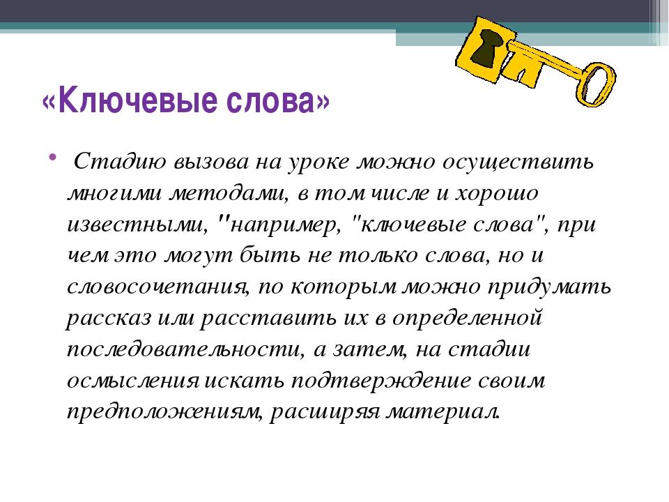 «Ключевые слова» Стадию вызова на уроке можно осуществить многими методами, в...