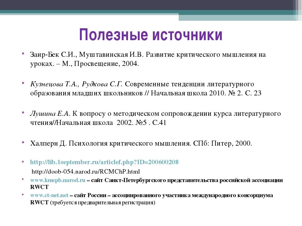 Полезные источники Заир-Бек С.И., Муштавинская И.В. Развитие критического мыш...