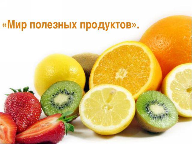 «Мир полезных продуктов».