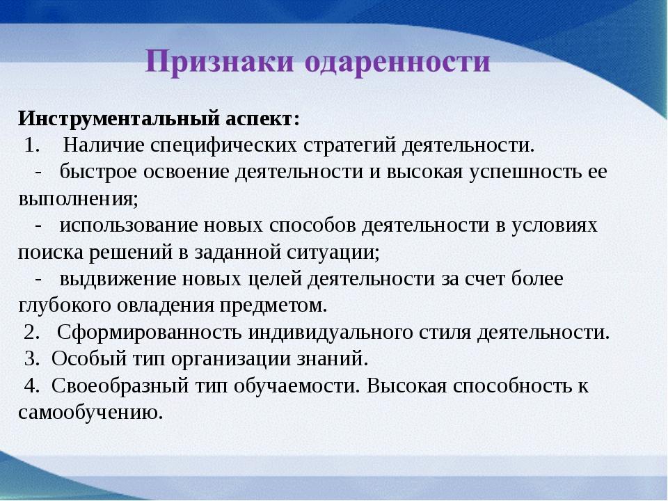 Инструментальный аспект: 1. Наличие специфических стратегий деятельности. -...