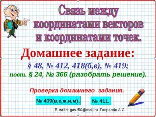 Домашнее задание: § 48, № 412, 418(б,в), № 419; повт. § 24, № 366 (разобрать
