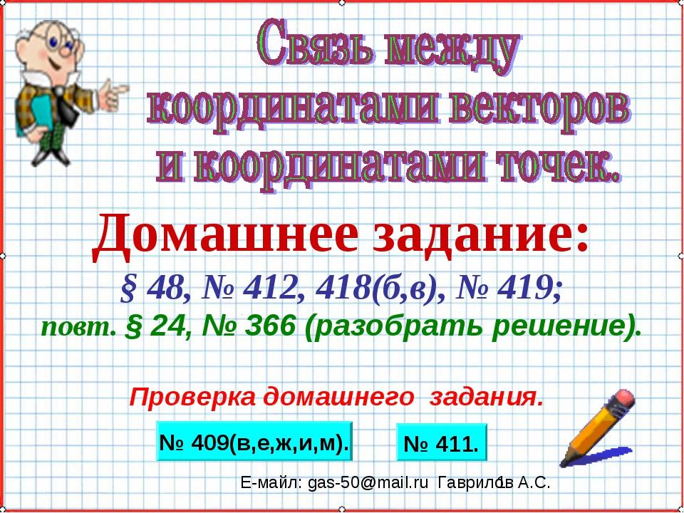 Домашнее задание: § 48, № 412, 418(б,в), № 419; повт. § 24, № 366 (разобрать...