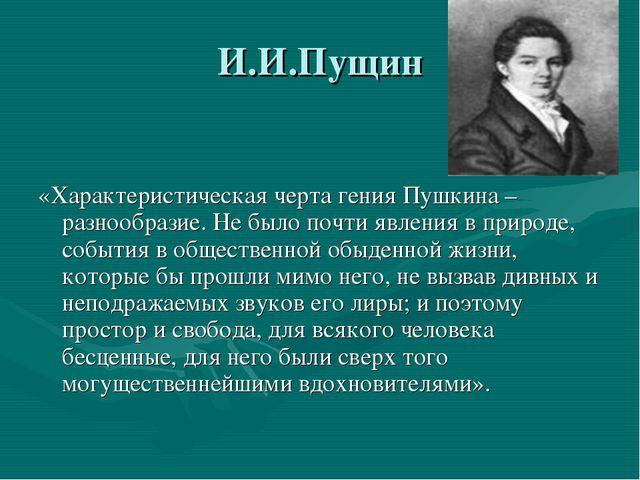 И.И.Пущин «Характеристическая черта гения Пушкина – разнообразие. Не было поч...