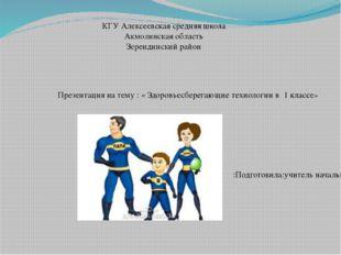 КГУ Алексеевская средняя школа Акмолинская область Зерендинский район Презент