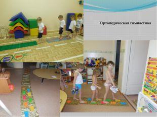 Ортопедическая гимнастика