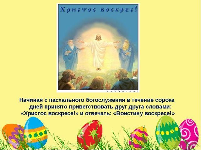 Начиная с пасхального богослужения в течение сорока дней принято приветствов...