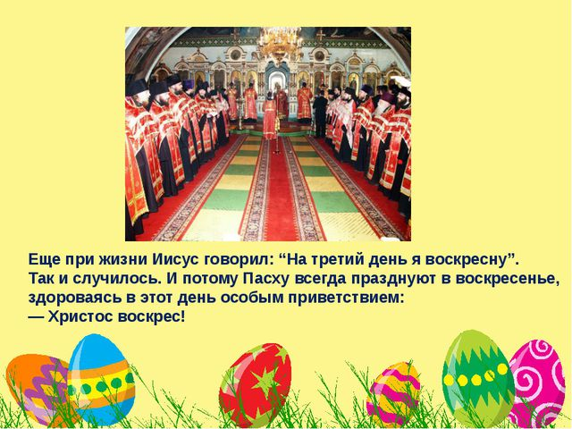 """Еще при жизни Иисус говорил: """"На третий день я воскресну"""". Так и случилось. И..."""