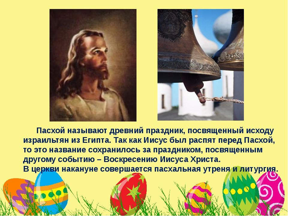 Пасхой называют древний праздник, посвященный исходу израильтян из Египта. Т...