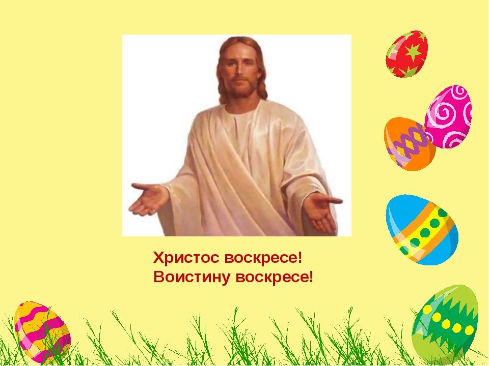Христос воскресе! Воистину воскресе!