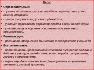 Цели: Образовательные: - уметь отличать русскую народную музыку от музыки ко