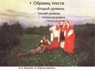 К.А. Коровин «Северная идилия».
