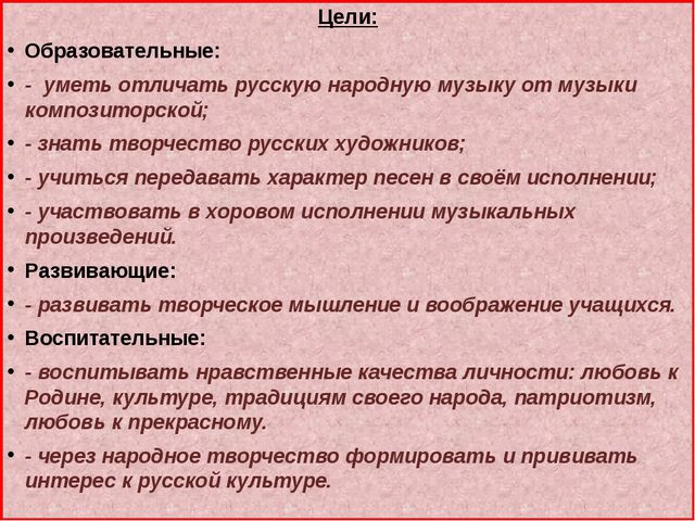 Цели: Образовательные: - уметь отличать русскую народную музыку от музыки ко...