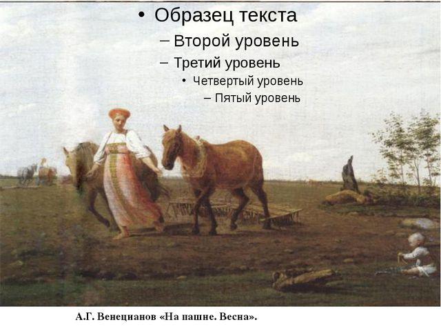 А.Г. Венецианов «На пашне. Весна».