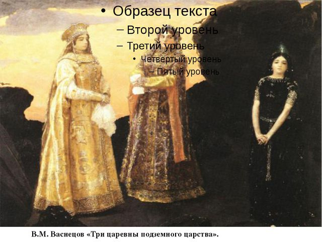 В.М. Васнецов «Три царевны подземного царства».
