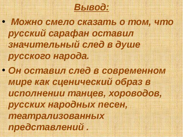 Вывод: Можно смело сказать о том, что русский сарафан оставил значительный с...