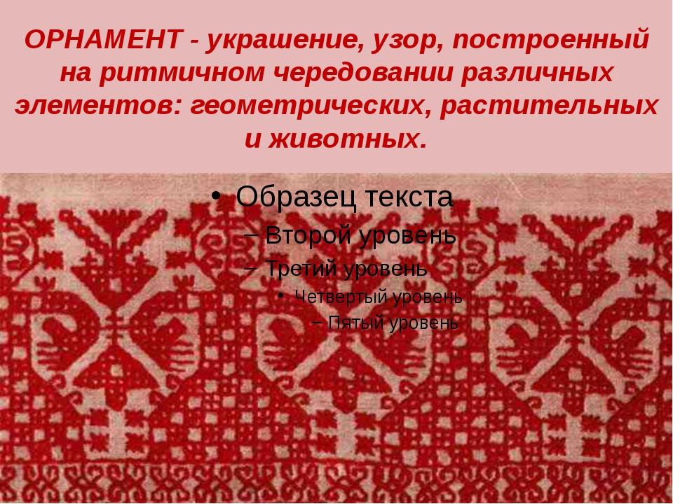 ОРНАМЕНТ - украшение, узор, построенный на ритмичном чередовании различных эл...
