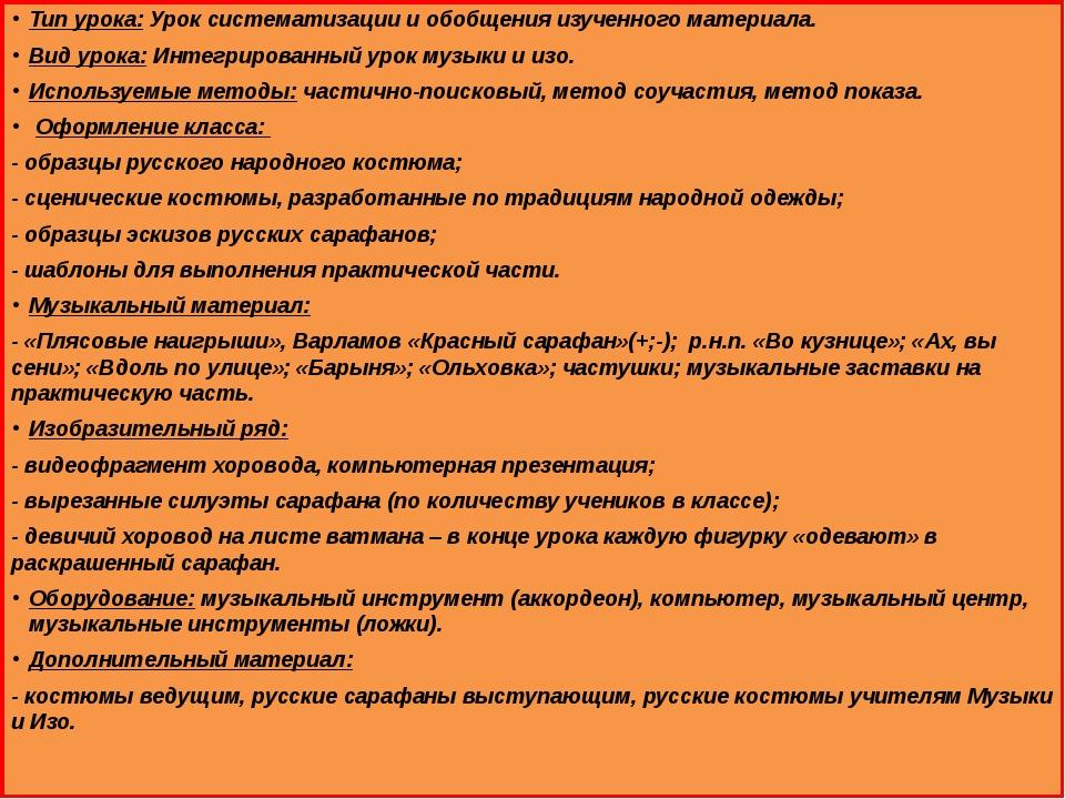 Тип урока: Урок систематизации и обобщения изученного материала. Вид урока:...