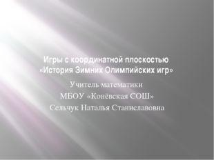 Игры с координатной плоскостью «История Зимних Олимпийских игр» Учитель матем