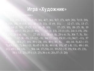 Игра «Художник» 2). Игра «Художник» 1(3; 20), 2 (5; 17),3 (5; 16), 4(7; 16),