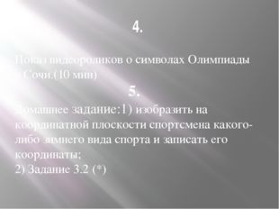 4. Показ видеороликов о символах Олимпиады в Сочи.(10 мин) 5. Домашнее задани
