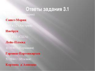Ответы задания 3.1 1) 2 и 5 (Швейцария) Санкт-Мориц 2) 9 и 12 (Австрия) Инсбр
