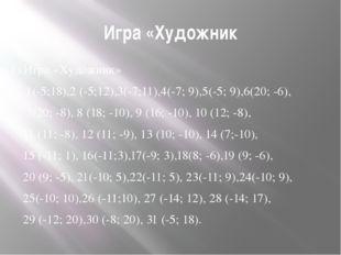 Игра «Художник 1) Игра «Художник» 1(-5;18),2 (-5;12),3(-7;11),4(-7; 9),5(-5;