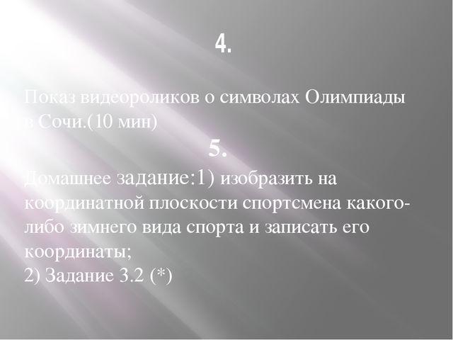 4. Показ видеороликов о символах Олимпиады в Сочи.(10 мин) 5. Домашнее задани...