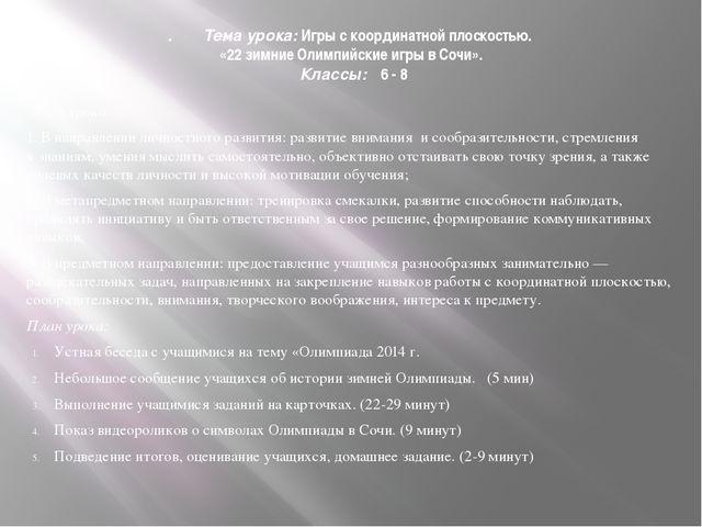 . Тема урока: Игры с координатной плоскостью. «22 зимние Олимпийские игры в С...