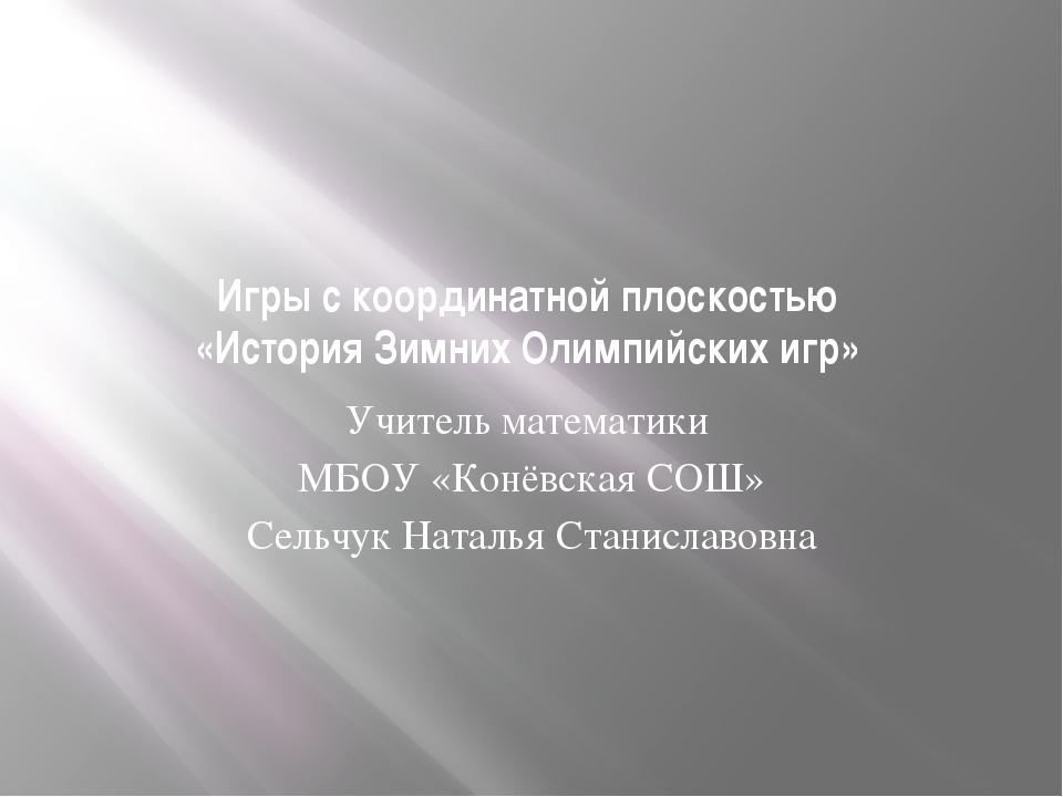 Игры с координатной плоскостью «История Зимних Олимпийских игр» Учитель матем...