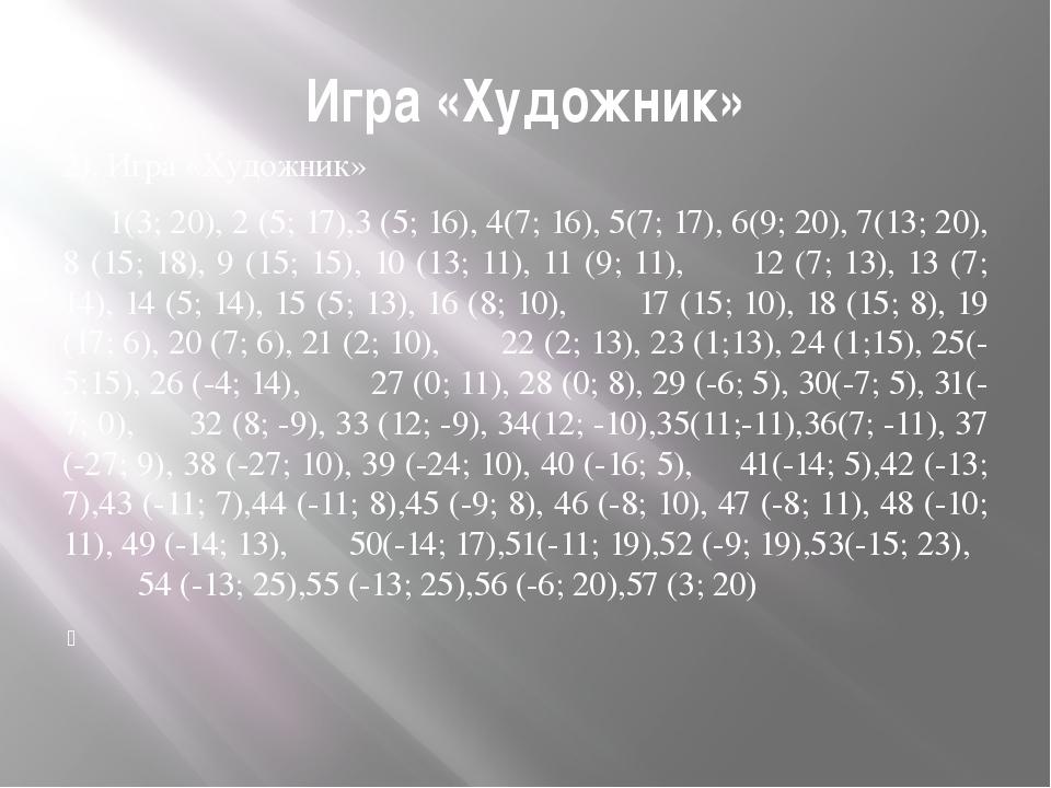 Игра «Художник» 2). Игра «Художник» 1(3; 20), 2 (5; 17),3 (5; 16), 4(7; 16),...