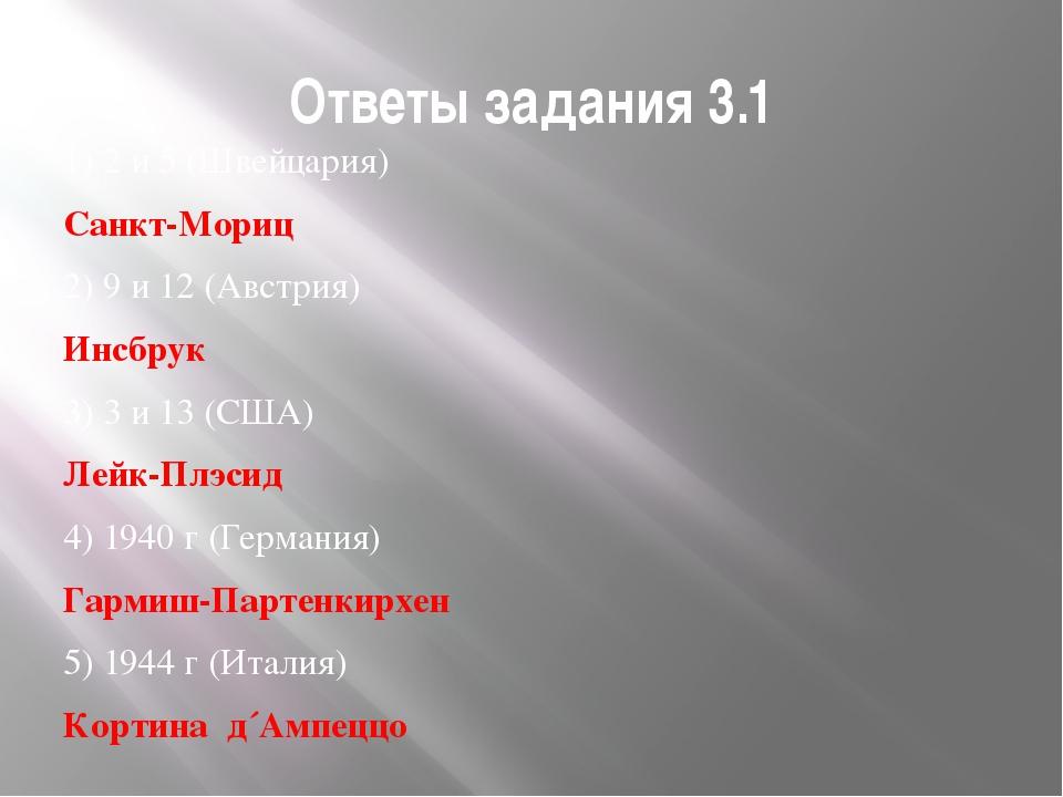 Ответы задания 3.1 1) 2 и 5 (Швейцария) Санкт-Мориц 2) 9 и 12 (Австрия) Инсбр...