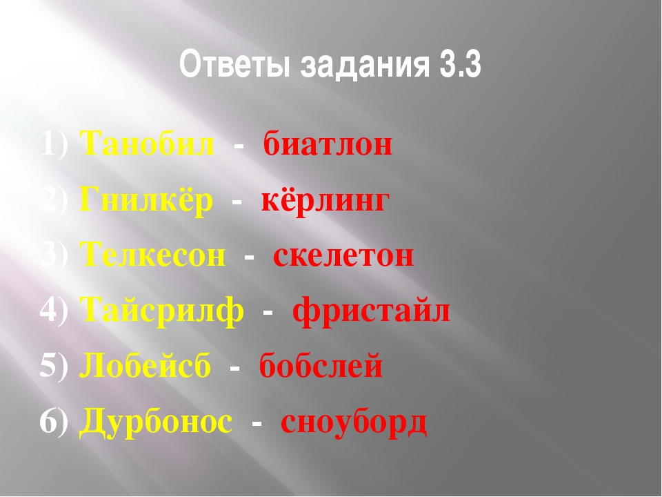 Ответы задания 3.3 1) Танобил - биатлон 2) Гнилкёр - кёрлинг 3) Телкесон - ск...