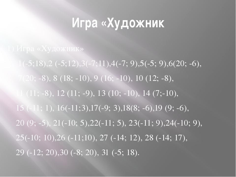 Игра «Художник 1) Игра «Художник» 1(-5;18),2 (-5;12),3(-7;11),4(-7; 9),5(-5;...